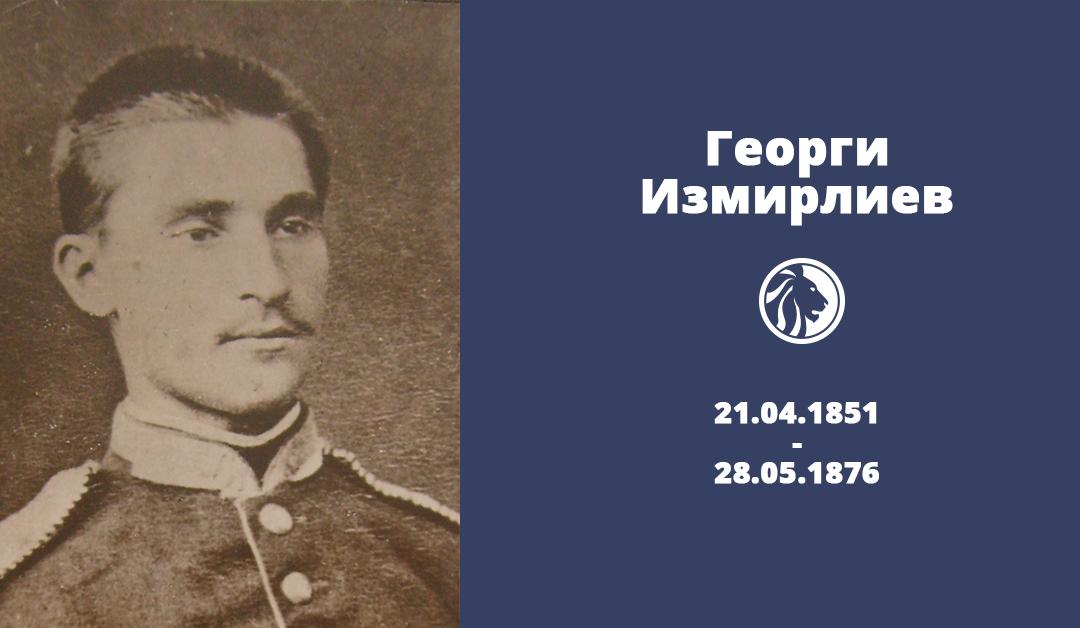 21 април: Георги Измирлиев