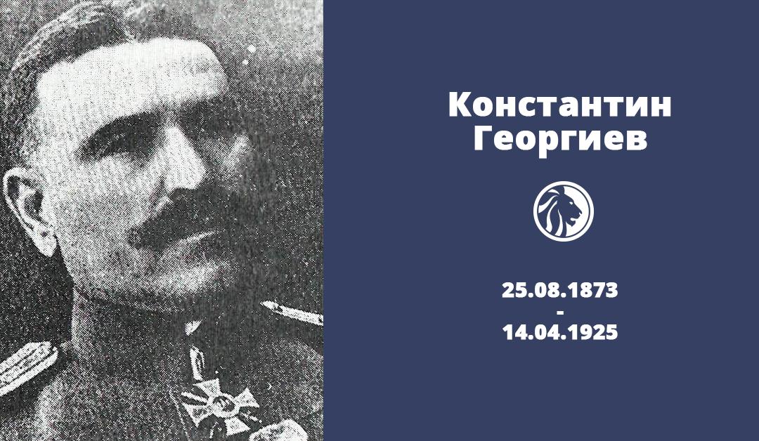 14 април: Константин Георгиев