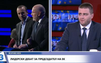 Лидерският дебат за председател на ЕК