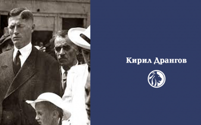 8 юни: Кирил Дрангов