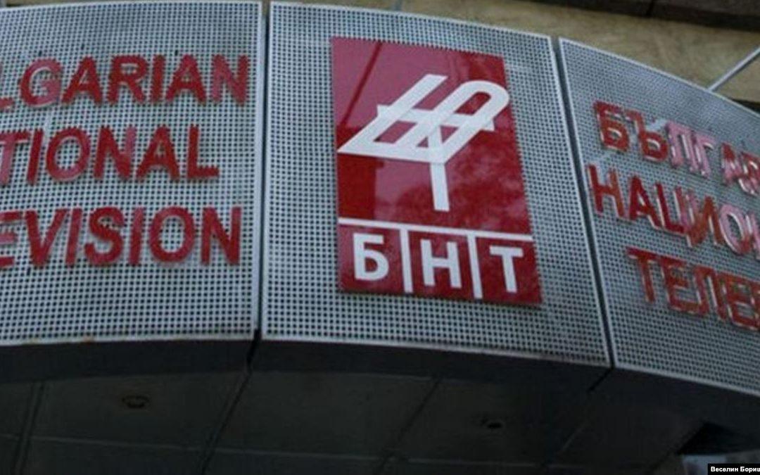 За БНТ, БНР и едни 112 024 000 лв.