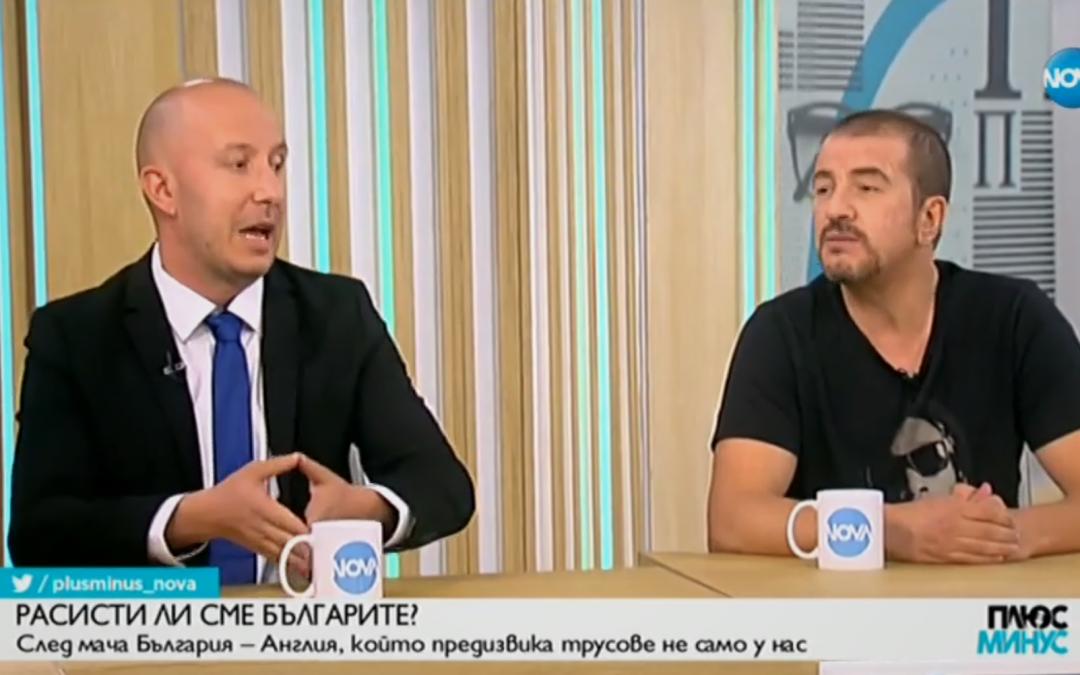 Възможно ли е България да е расистка държава