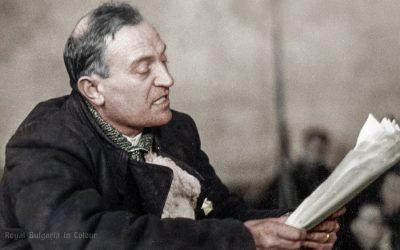 29 октомври: Иван Багрянов