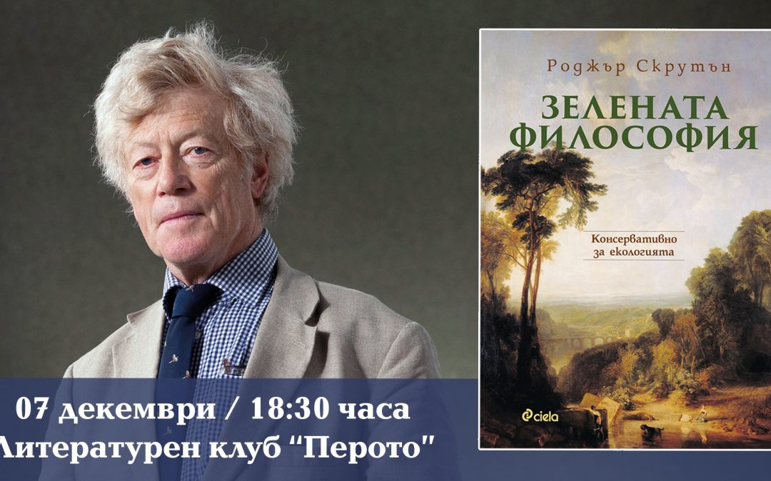 """Представяне: Сър Роджър Скрутън – """"Зелената философия"""""""