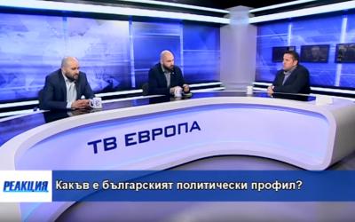 Какъв е българският политически профил