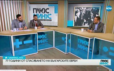 77 години от спасяването на българските евреи