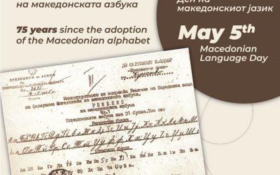 Кога е създаден македонският език (нови документи)
