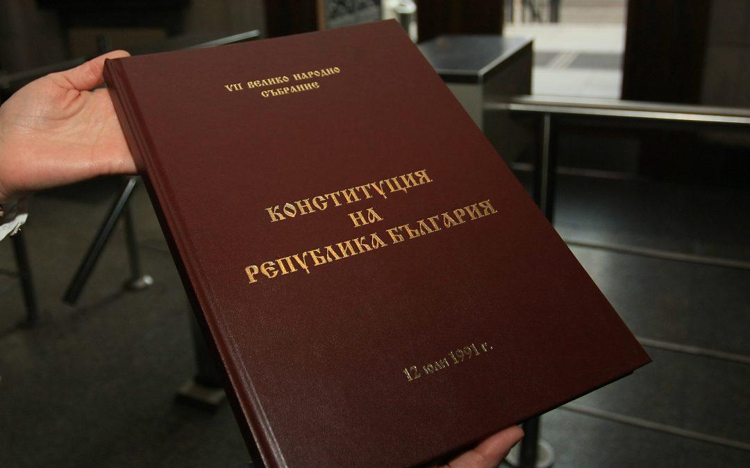 Велико Народно Събрание – история и процедурa за свикване