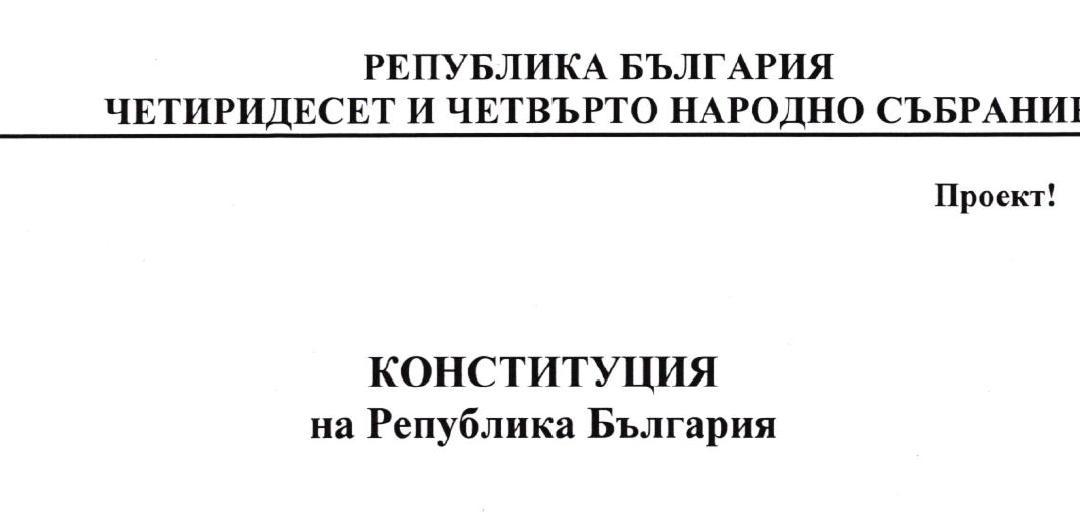 Проекта за конституция – отмяна на равенството пред закона