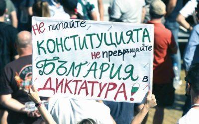 Българското общество е жертва на политическо лицемерие