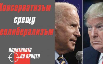 Тръмп срещу Байдън и американската политика