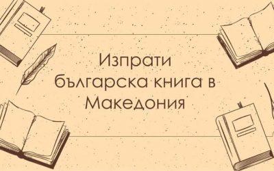 Инициатива: Изпрати българска книга в Македония