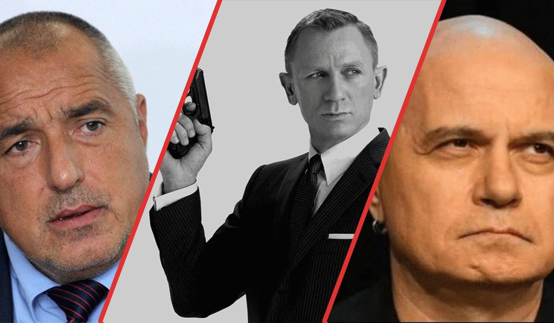 """Моделът """"Агент 007"""" в българската политика"""