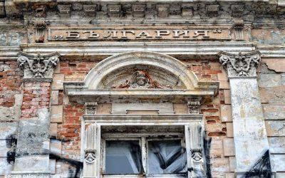 Част IV: Каква щеше да бъде България без комунизма: Хора и Улици