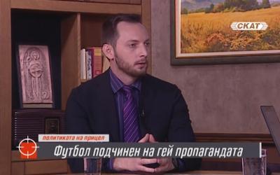 Футбол подчинен на гей пропагандата